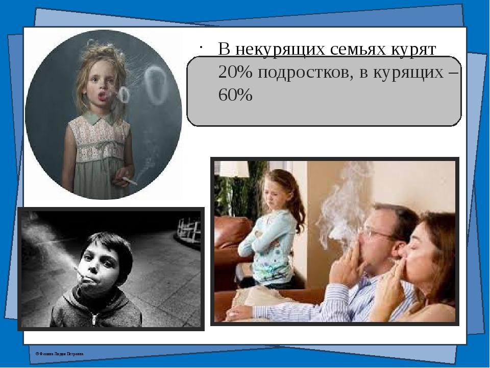 В некурящих семьях курят 20% подростков, в курящих – 60% © Фокина Лидия Петро...