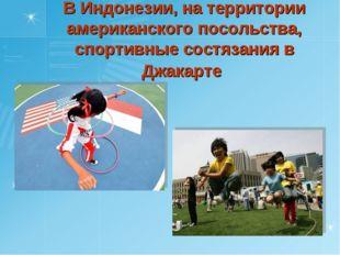 В Индонезии, на территории американского посольства, спортивные состязания в