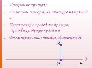 Начертите прямую а. Отметьте точку А, не лежащую на прямой а. Через точку а п