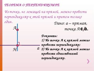 Дано: а – прямая, точка А є а. ТЕОРЕМА О ПЕРПЕНДИКУЛЯРЕ Из точки, не лежащей