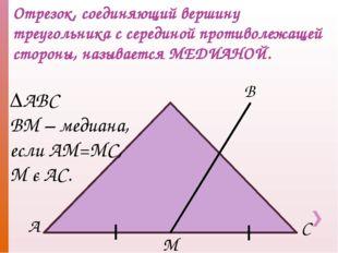 Отрезок, соединяющий вершину треугольника с серединой противолежащей стороны,