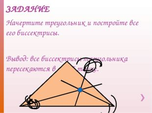 ЗАДАНИЕ Начертите треугольник и постройте все его биссектрисы. Вывод: все бис