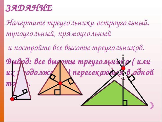 ЗАДАНИЕ Начертите треугольники остроугольный, тупоугольный, прямоугольный и п...