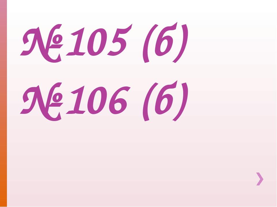 № 105 (б) № 106 (б)