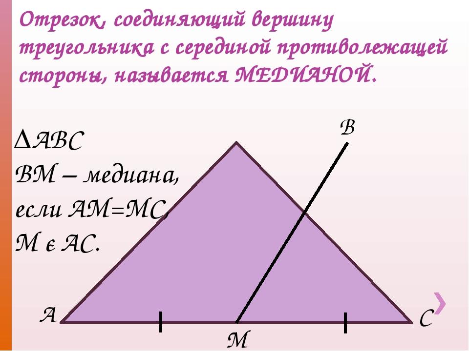 Отрезок, соединяющий вершину треугольника с серединой противолежащей стороны,...