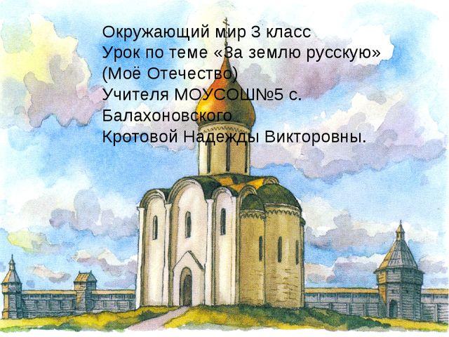 Окружающий мир 3 класс Урок по теме «За землю русскую» (Моё Отечество) Учите...