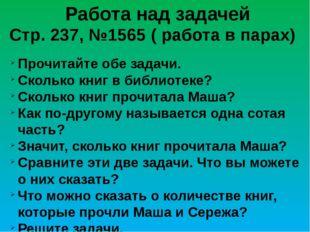 Стр. 237, №1565 ( работа в парах) Работа над задачей Прочитайте обе задачи. С