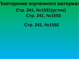 Повторение изученного материала Стр. 241, №1591(устно) Стр. 241, №1593 Стр. 2