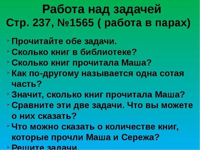 Стр. 237, №1565 ( работа в парах) Работа над задачей Прочитайте обе задачи. С...