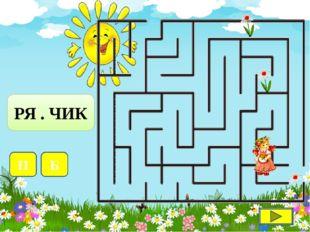 СЛА . КИЙ Д Т