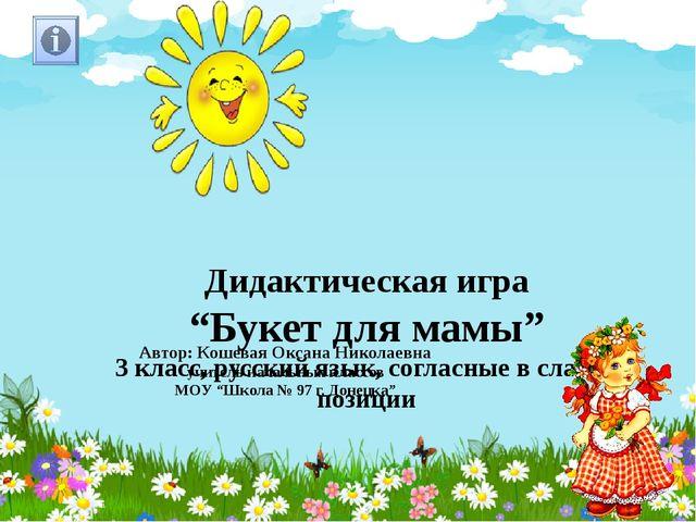 """Дидактическая игра """"Букет для мамы"""" 3 класс, русский язык, согласные в слабо..."""