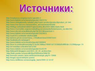 http://moykpoxa.ru/agniya-barto-igrushki-2 http://www.labirint.ru/screenshot/