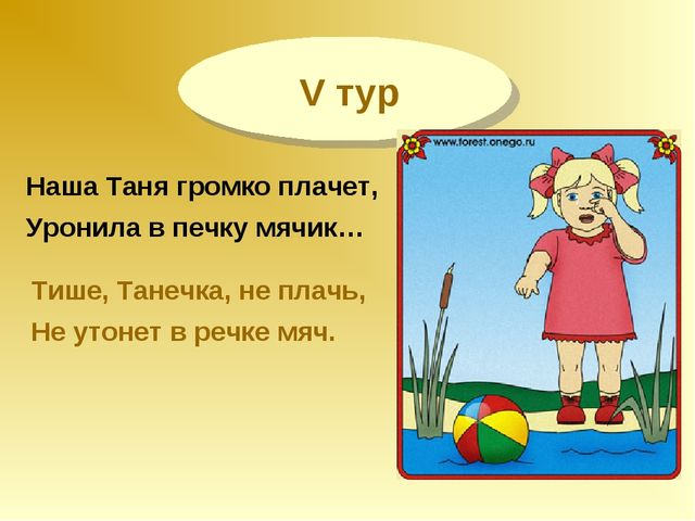 V тур Наша Таня громко плачет, Уронила в печку мячик… Тише, Танечка, не плачь...