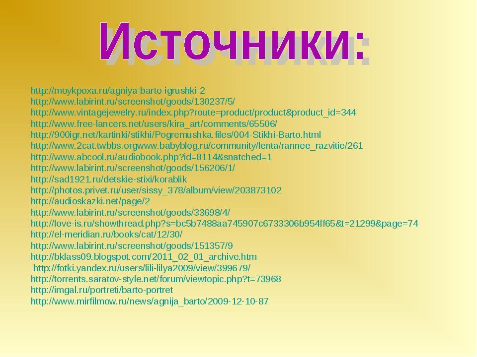 http://moykpoxa.ru/agniya-barto-igrushki-2 http://www.labirint.ru/screenshot/...