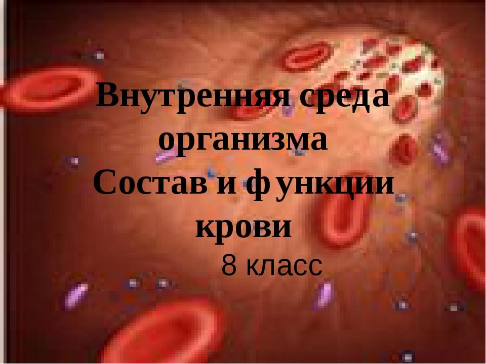 Внутренняя среда организма Состав и функции крови 8 класс