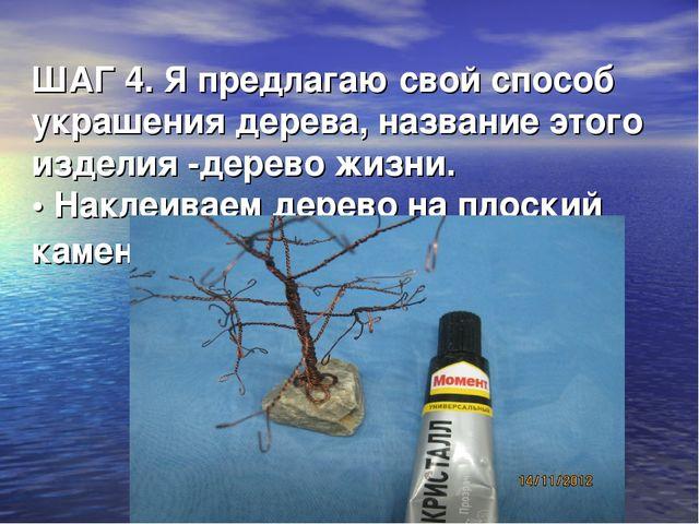 ШАГ 4. Я предлагаю свой способ украшения дерева, название этого изделия -дере...