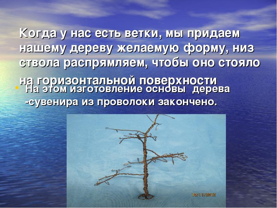 Когда у нас есть ветки, мы придаем нашему дереву желаемую форму, низ ствола р...