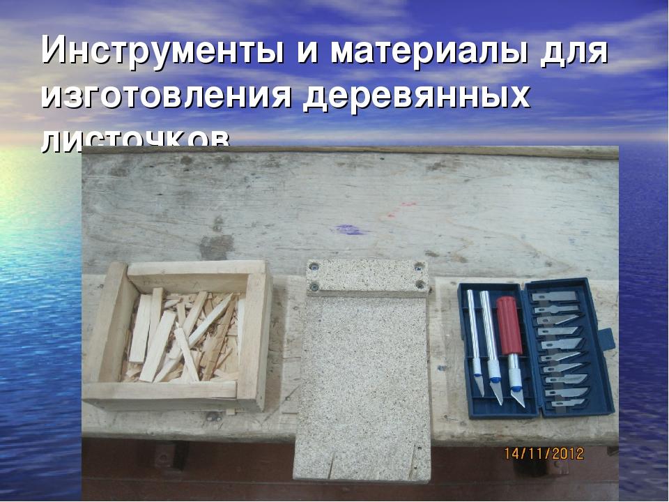 Инструменты и материалы для изготовления деревянных листочков