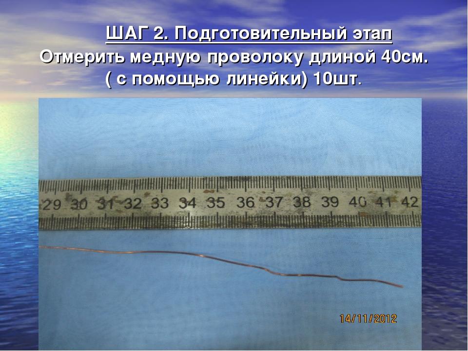 ШАГ 2. Подготовительный этап Отмерить медную проволоку длиной 40см. ( с помо...