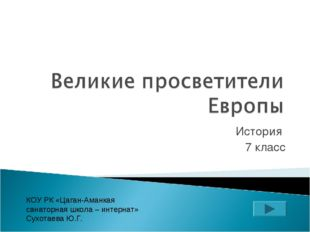 История 7 класс КОУ РК «Цаган-Аманкая санаторная школа – интернат» Сухотаева