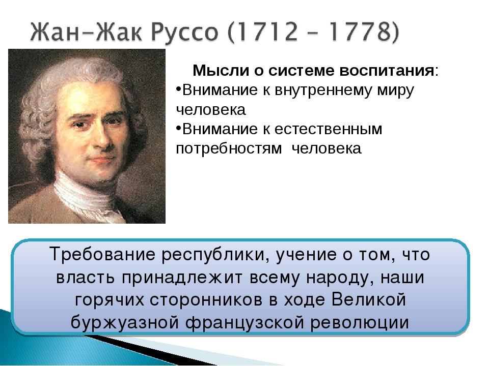 Мысли о системе воспитания: Внимание к внутреннему миру человека Внимание к е...