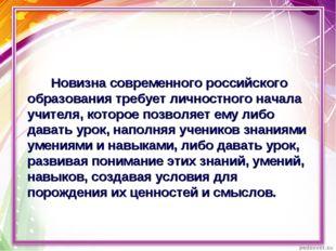 Новизна современного российского образования требует личностного начала учит