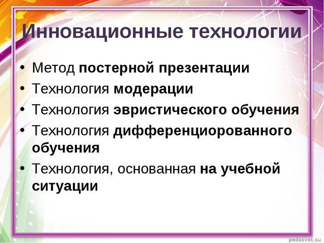 Инновационные технологии Метод постерной презентации Технология модерации Тех...