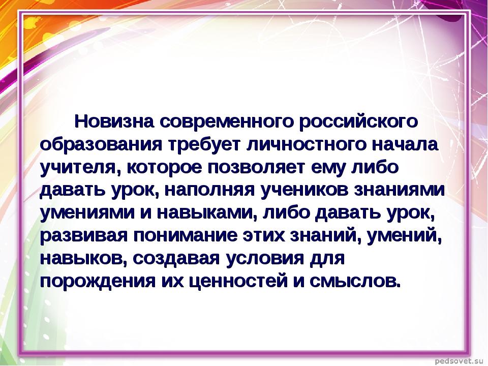 Новизна современного российского образования требует личностного начала учит...