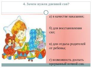 4. Зачем нужен дневной сон? а) в качестве наказания; б) для восстановления си