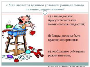 7. Что является важным условием рационального питания дошкольников? а) в меню