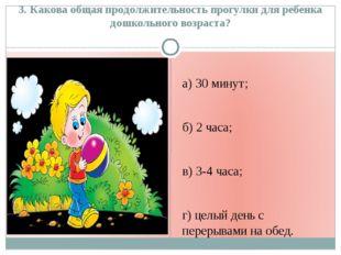 3. Какова общая продолжительность прогулки для ребенка дошкольного возраста?