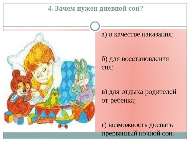 4. Зачем нужен дневной сон? а) в качестве наказания; б) для восстановления си...