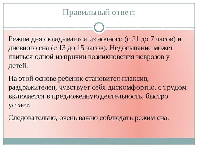 Правильный ответ: Режим дня складывается из ночного (с 21 до 7 часов) и дневн...