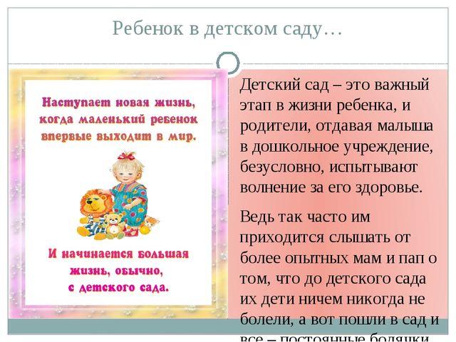 Ребенок в детском саду… Детский сад – это важный этап в жизни ребенка, и роди...