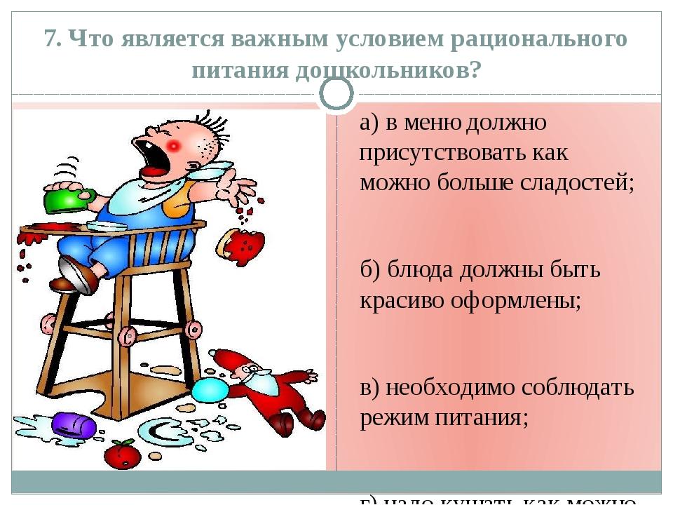 7. Что является важным условием рационального питания дошкольников? а) в меню...