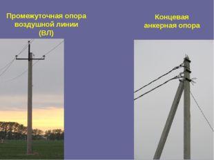 Промежуточная опора воздушной линии (ВЛ) Концевая анкерная опора