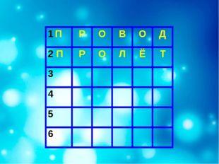 1 ПРОВОД 2 ПРОЛЁТ 3 4 5 6