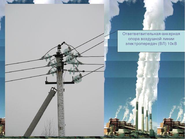 Ответветвительная-анкерная опора воздушной линии электропередач (ВЛ) 10кВ