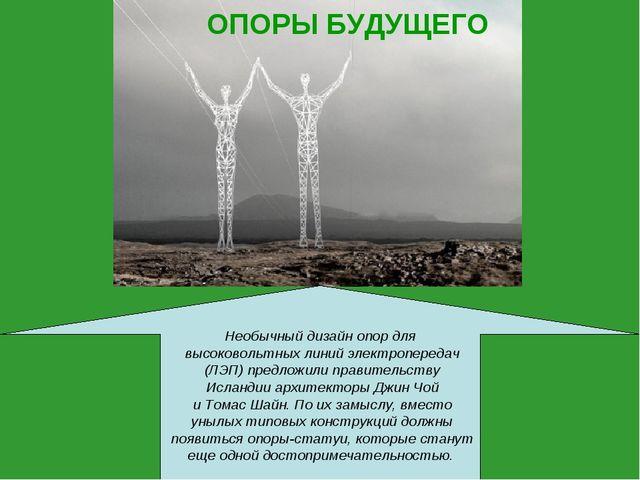 Необычный дизайн опор для высоковольтных линий электропередач (ЛЭП) предложил...