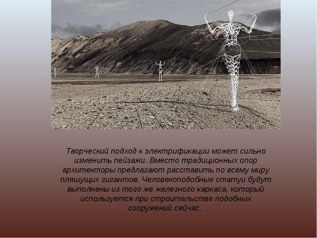 Творческий подход к электрификации может сильно изменить пейзажи. Вместо трад...