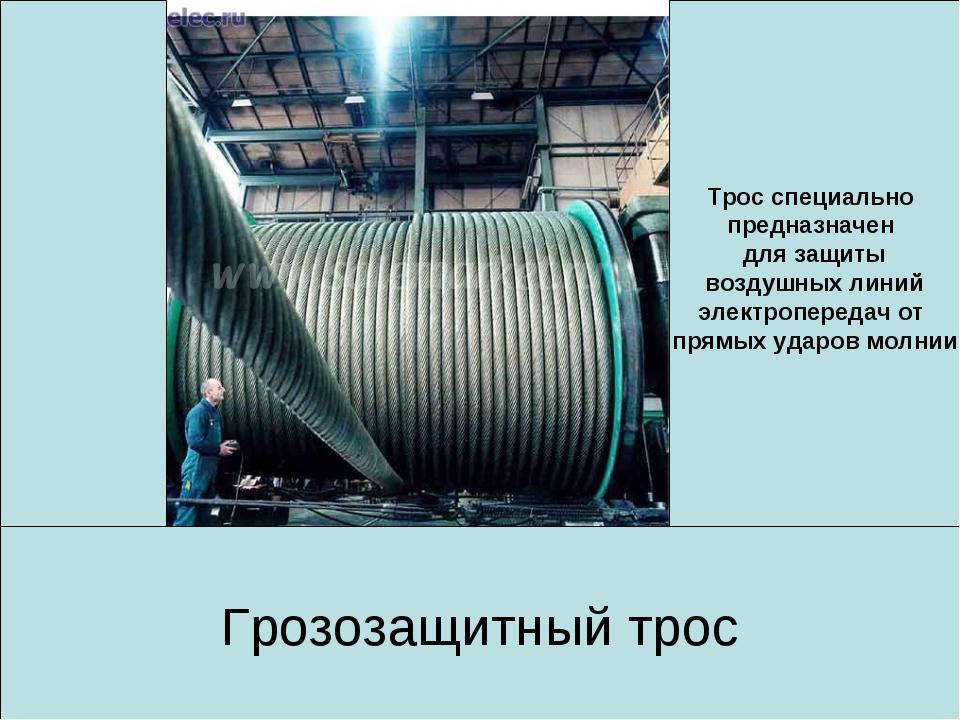 Трос специально предназначен для защиты воздушных линий электропередач от пря...