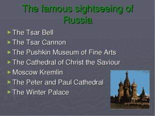The famous sightseeing of Russia The Tsar Bell The Tsar Cannon The Pushkin Mu