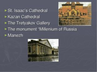 """St. Isaac's Cathedral Kazan Cathedral The Tretyakov Gallery The monument """"Mil"""