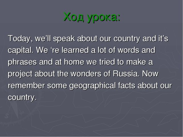 Ход урока: Today, we'll speak about our country and it's capital. We 're lear...