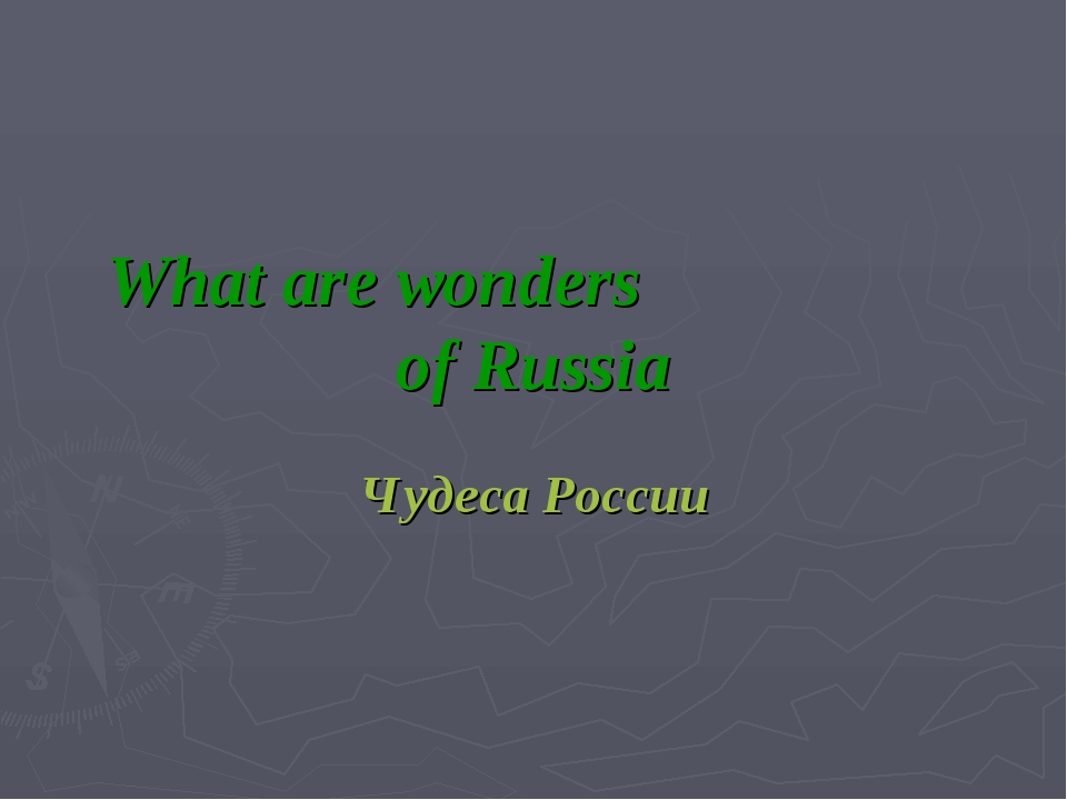 What are wonders of Russia Чудеса России