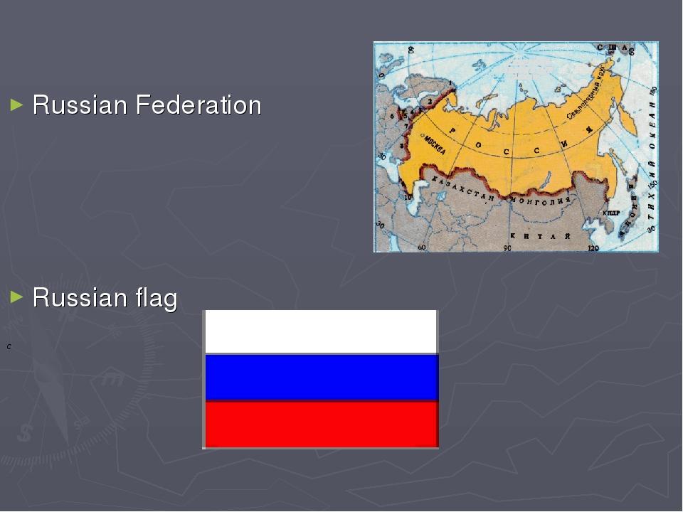 Russian Federation Russian flag С