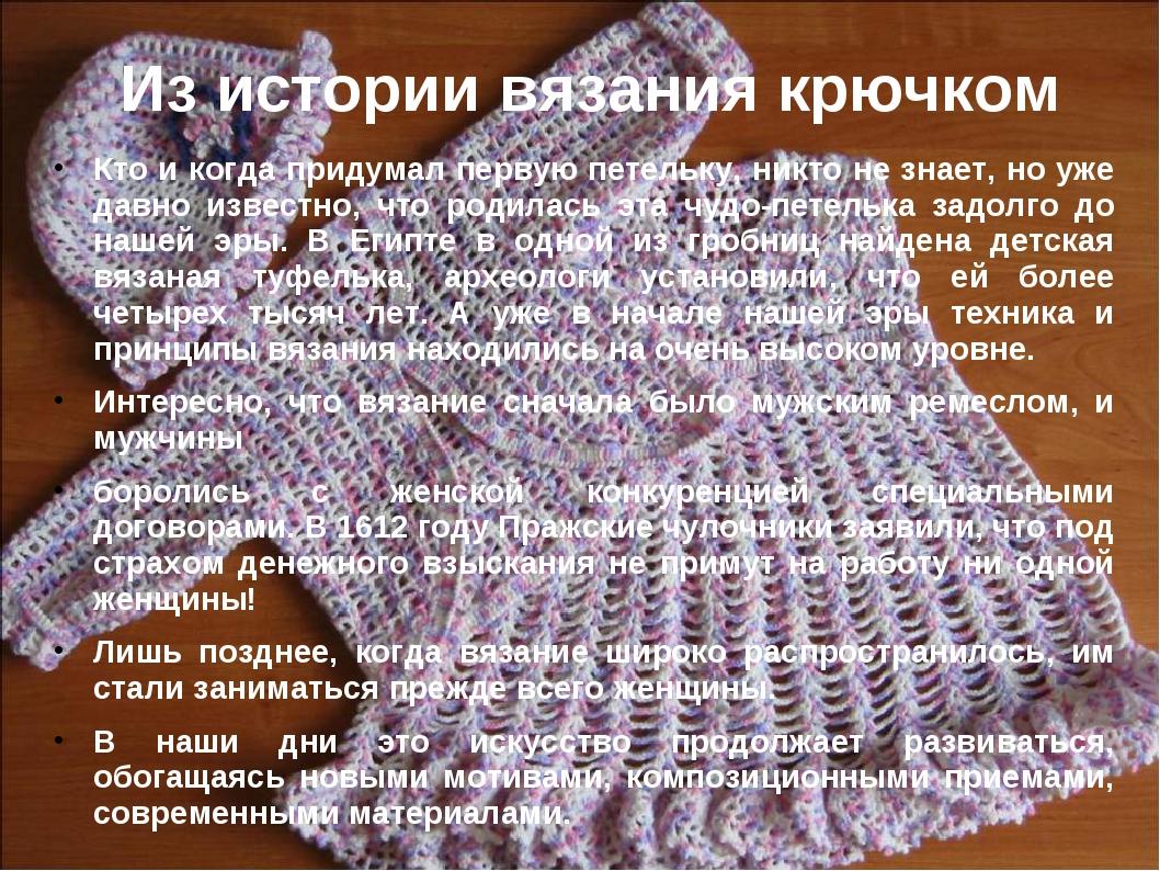 Из истории вязания крючком Кто и когда придумал первую петельку, никто не зна...
