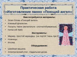 Практическая работа «Изготовление панно «Поющий ангел» Вам потребуются матер