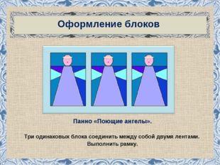 Оформление блоков Панно «Поющие ангелы». Три одинаковых блока соединить межд