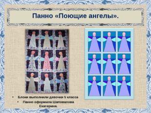 Панно «Поющие ангелы». Блоки выполнили девочки 5 класса Панно оформила Шапов
